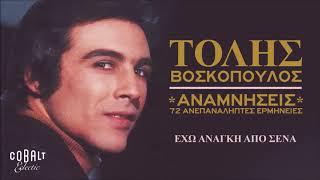 Τόλης Βοσκόπουλος - Έχω ανάγκη από σένα - Official Audio Release