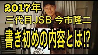 【三代目JSB】今市隆二が抱負を書き初めで表明!内容とは!? 超最速で...