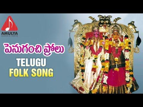 Goddess Tirupatamma | Telangana Devotional Folk Songs | Penuganchi Prolu Ma Tirupatamma Telugu Song