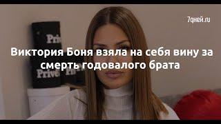 Виктория Боня взяла на себя вину за смерть годовалого брата  - Sudo News