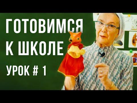 Подготовка к школе | Учим цифры от 1 до 10, ЦИФРА 1