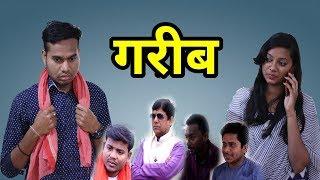 गरीब || Gareeb || Chhattisgarhi Short Film