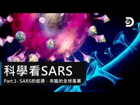 SARS的起源,即將來臨的全球風暴:《科學看SARS》Part.1