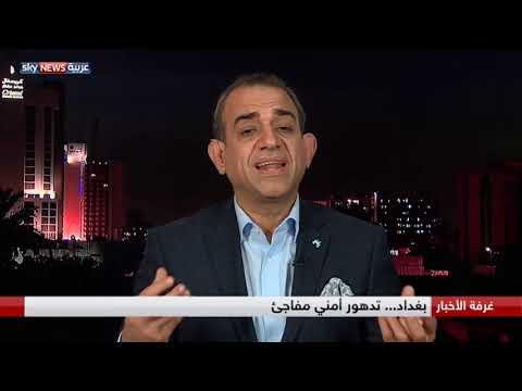 تفجير انتحاري مزدوج يوقع العشرات بين بين قتيل وجريح في بغداد  - نشر قبل 10 ساعة