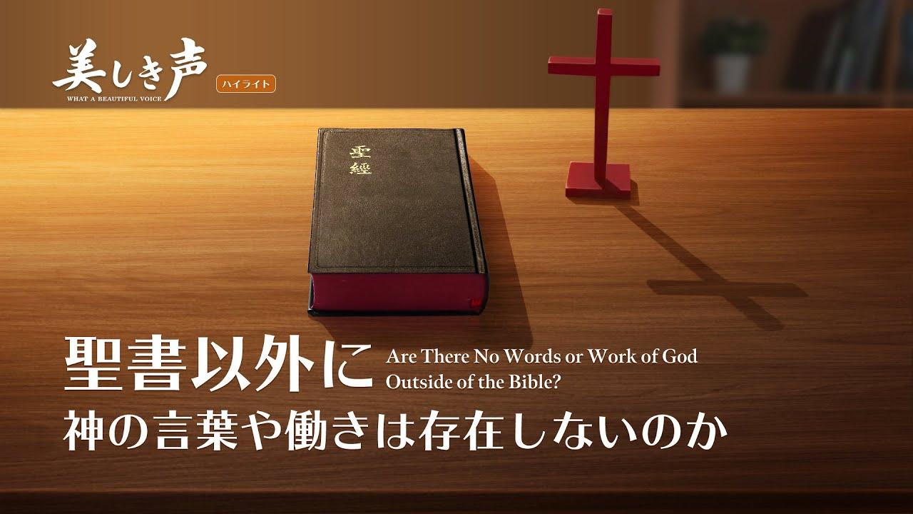 キリスト教映画「美しき声」抜粋シーン(3)聖書以外に神の言葉や働きは存在しないのか