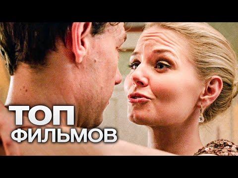 10 РОМКОМОВ, КОТОРЫЕ НЕ СКУЧНО СМОТРЕТЬ ВДВОЕМ! - Видео онлайн