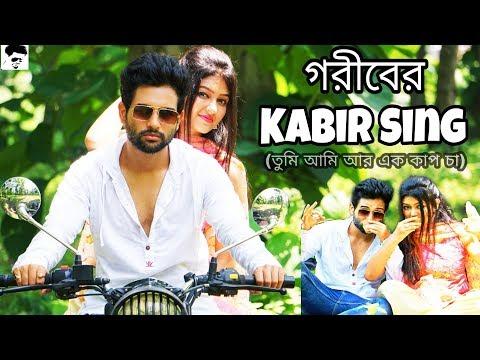 গরীবের-kabir-singh-|-bengali-comedy-video-|-cinebap-mrinmoy-mirakkel