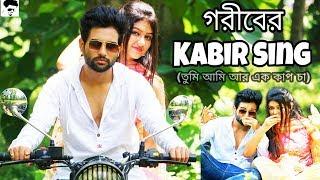 kabir-singh-bengali-comedy-cinebap-mrinmoy-mirakkel
