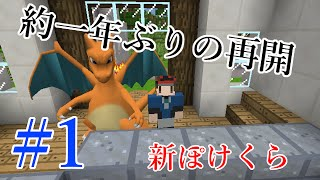 【minecraft】新マインクラフトでポケモンマスター目指すよ!part1【ゆっくり実況】