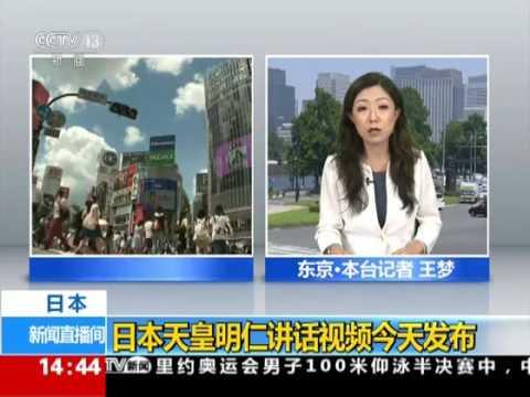 日本天皇明仁讲话视频今天发布