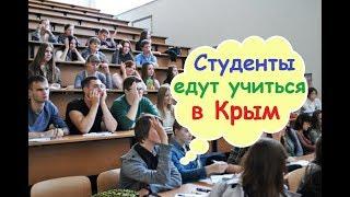 Крым, в местные ВУЗы поступают студенты со всей России