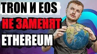 Почему Tron и EOS никогда не заменят Ethereum? Мировые компьютеры: интервью с разработчиком