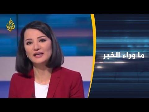 ما وراء الخبر- كيف سيحافظ الحراك الجزائري على زخمه؟  - نشر قبل 2 ساعة