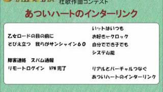 インターリンク社歌作曲コンテスト応募作品 応募者名 中村誠氏 ちょっと...