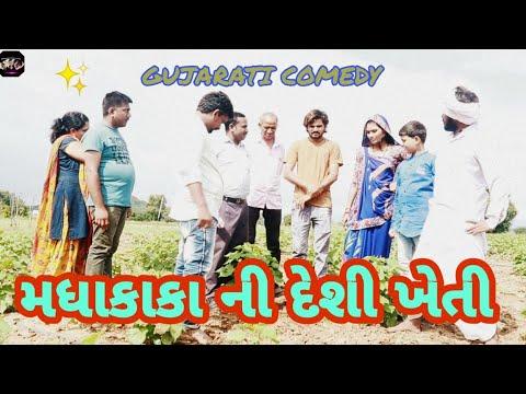 મધાકાકાની દેશી ખેતીથી ફાયદો કે નુકશાન ?__Gujarati Comedy Video__Madhakaka Comedy__chetankaka Comedy