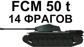 FCM 50 t. КАК НУБ НАБИЛ 14 ФРАГОВ!