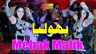 Dil Kithay Kharayai Mehak Malik Dance Performance 2020 Shaheen Studio