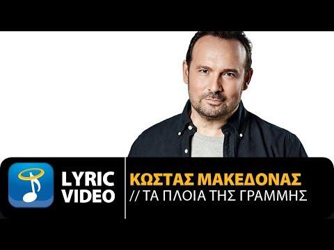 Κώστας Μακεδόνας - Τα Πλοία Της Γραμμής (Official Lyric Video HQ)