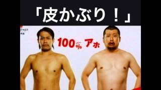 【ケンコバ暴露】宮川大輔「皮かぶり!」温泉でムキムキのおっちゃん見た瞬間、むけてた件 thumbnail