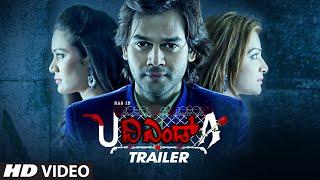 U The End A Trailer || Nagendra, Anant Nag, Kumuda || Manu Sri || T-Series Kannada