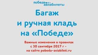 видео Правила провоза багажа у авиакомпании Сибирь (s7 Airlines)