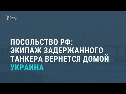 Власти Украины задержали российский танкер / Новости