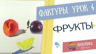 Уроки живописи по фактурам - Урок 4. Фрукты. Юлия Фадюшина
