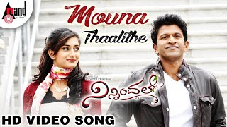 Ninnindale | Mouna Thaalithe | Kannada HD Video Song | Power Star Puneeth Rajkumar | Erica Fernandis