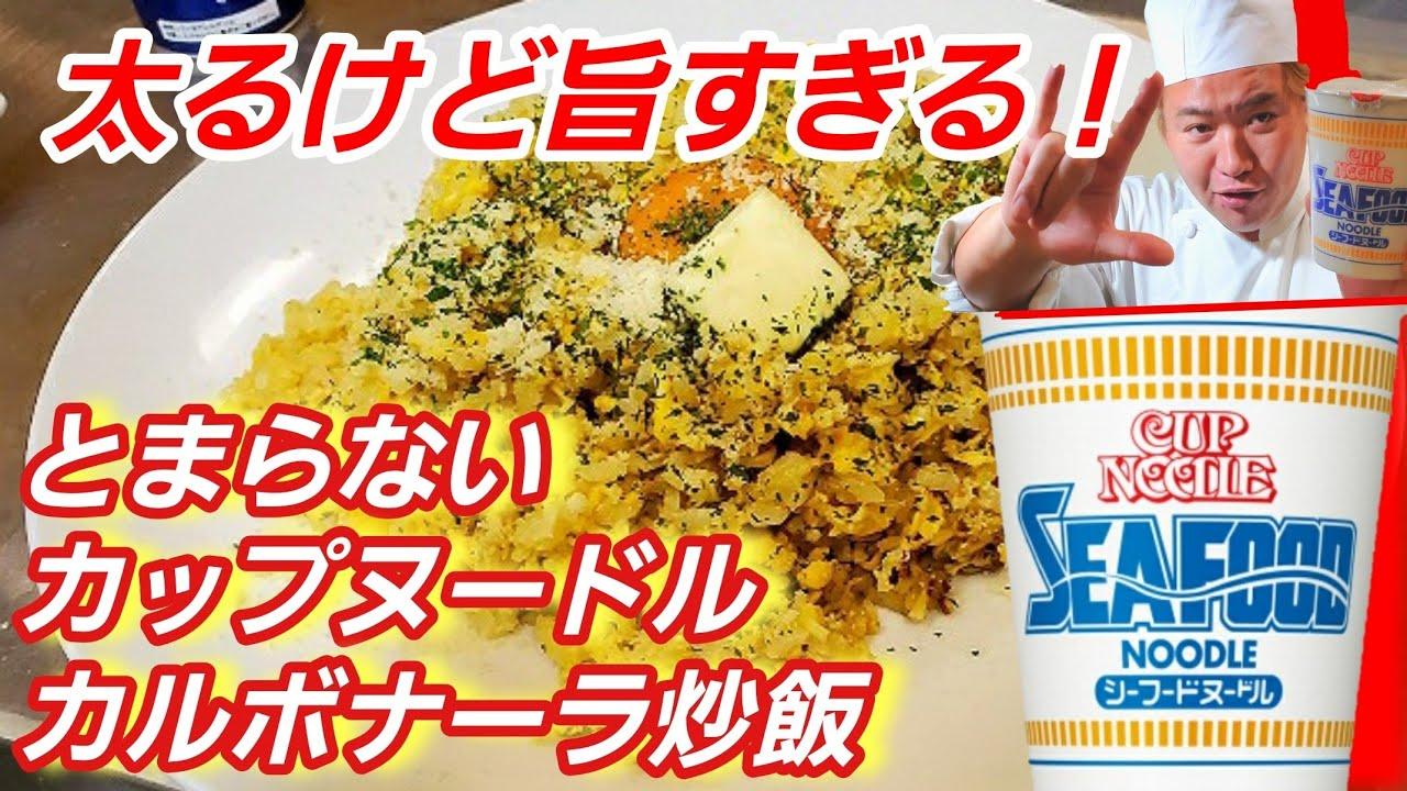 ヌードル チャーハン シーフード カップヌードル炒飯は日清公式にも認められた!カップラーメンでチャーハンを作るレシピをご紹介