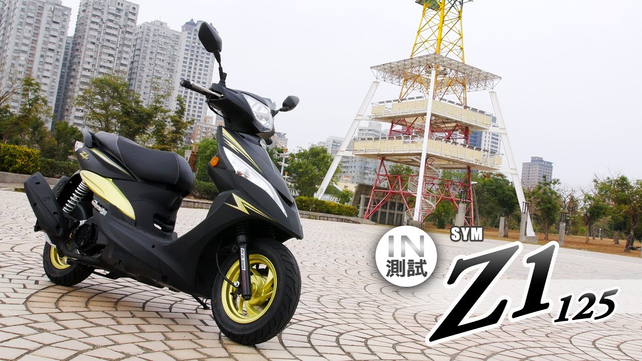 [IN測試] 輕巧有型 - SYM Z1 125 - YouTube