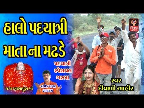 HALO PADYATRI- Navratri 2018 Diwali ben Ahir Ashapura Maa Garba Songs DJ Non stop Gujarati Garba -