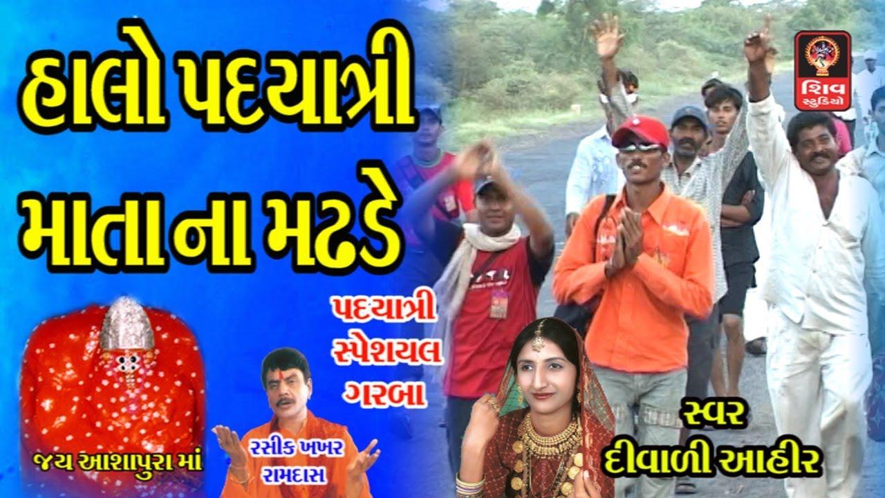 HALO PADYATRI- Navratri 2018 Diwali ben Ahir Ashapura Maa Garba Songs DJ Non stop Gujarati Garba –