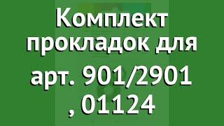 Комплект прокладок для арт. 901/2901 (Gardena), 01124 обзор 01124-20.000.00