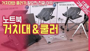 노트북 쿨러, 거치대 구매가이드 / 쿨러와 거치대가 필요한 진짜 이유!!