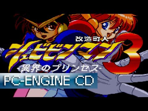 Longplay Shockman 2 Shubibinman Iii Okame Mode Pc Engine Cd Youtube