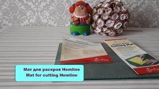 Мат для раскроя Hemline / Mat for cutting Hemline
