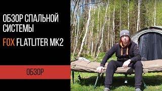Карпфишинг TV :: Обзор раскладушки FOX Flatliter MK2