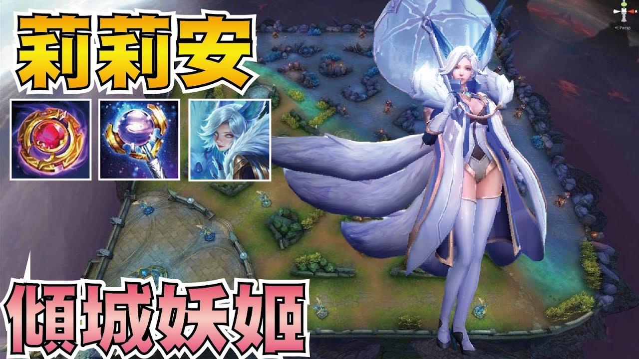傳說對決 | 莉莉安!居然擁有六招技能!雙型態靈活多變的九尾妖狐!【小草Yue】 - YouTube