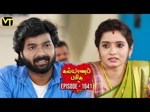 Kalyana Parisu Tamil Serial Latest Full Episode 1641 Telecasted on 25 July 2019 in Sun TV. Kalyana Parisu ft. Arnav, Srithika, Sathya Priya, Vanitha Krishna Chandiran, Androos Jessudas, Metti Oli Shanthi, Issac varkees, Mona Bethra, Karthick Harshitha, Birla Bose, Kavya Varshini in lead roles. Directed by P Selvam, Produced by Vision Time. Subscribe for the latest Episodes - http://bit.ly/SubscribeVT  Click here to watch :   Kalyana Parisu Episode 1640 https://youtu.be/Fw4gf6bFhrM  Kalyana Parisu Episode 1639 https://youtu.be/-Knx7sZrrzQ  Kalyana Parisu Episode 1638 https://youtu.be/Vm6Rt_j56Eg  Kalyana Parisu Episode 1637 https://youtu.be/4erNm7MSwgw  Kalyana Parisu Episode 1636 https://youtu.be/VFi-YL-TmwA  Kalyana Parisu Episode 1635 https://youtu.be/8ERadpf7MJk  Kalyana Parisu Episode 1634 https://youtu.be/jV4KObGnE8k  Kalyana Parisu Episode 1633 https://youtu.be/A2nXk-ToGsI  Kalyana Parisu Episode 1632 https://youtu.be/JyLLq7IIxB8   For More Updates:- Like us on - https://www.facebook.com/visiontimeindia Subscribe - http://bit.ly/SubscribeVT