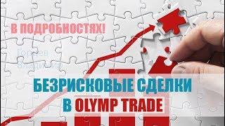 Безрисковые Сделки в Olymp Trade на Бинарных | Какое Время Сделки Бинарные Опционы