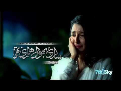 Sari Bhool Hamari Thi OST Drama on GeoTV   Song 1