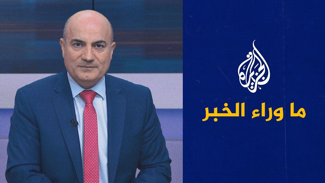 ما وراء الخبر- مستجدات الأزمة التونسية والضغوط الخارجية على الرئيس  - نشر قبل 3 ساعة