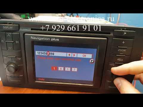Раскодировка магнитолы от Audi Navigation Plus, магнитола пишет код(CODE), Раменское, Жуковский