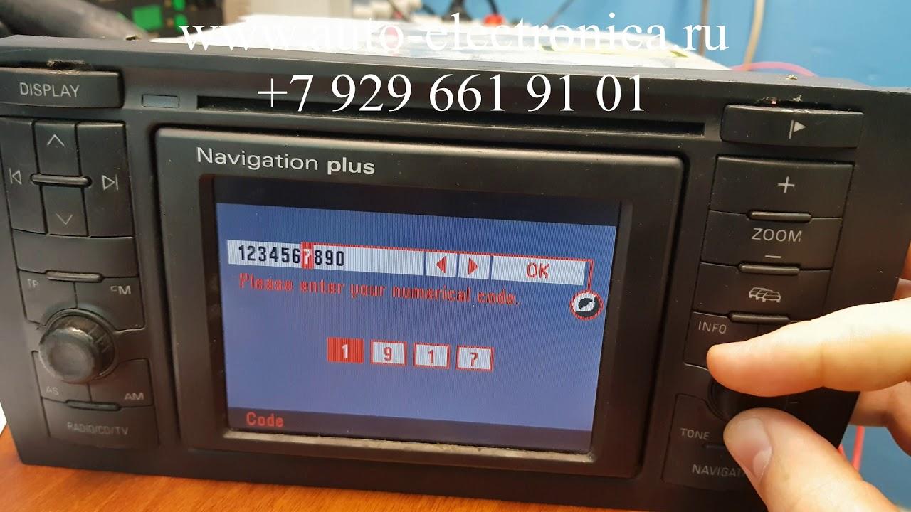 калькулятор кодов разблокировки магнитол ауди
