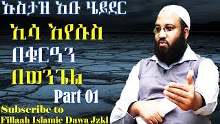 Isa (Iyesus) BeQuran BeWengel ~ Ustaz Abu Heyder | Part 01
