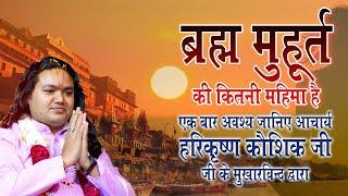 ब्रह्म मुहूर्त की महिमा||Bhrahm Muharrat ki Mahima {Bhagwat Satsang}
