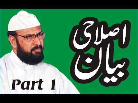 Allama Sahibzada Umer Faiz Qadri 1 May 2011 Part 1 thumbnail