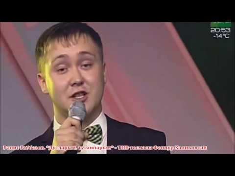 Рәнис Габбазов. Дусларым, туганнарым