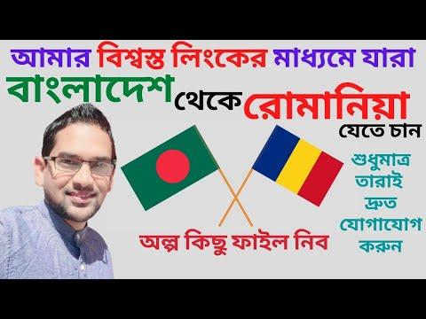 রোমানিয়া ওয়ার্ক পারমিট ভিসা ২০২১   শুধু বাংলাদেশ থেকে    Romania Work Permit Visa from Bangladesh