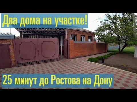 Продается отличное домовладение. 25 минут до центра Ростова
